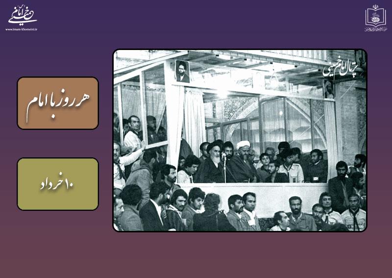 هر روز با امام / ۱۰ خرداد / نگاهی به اتفاقات دوران حیات امام