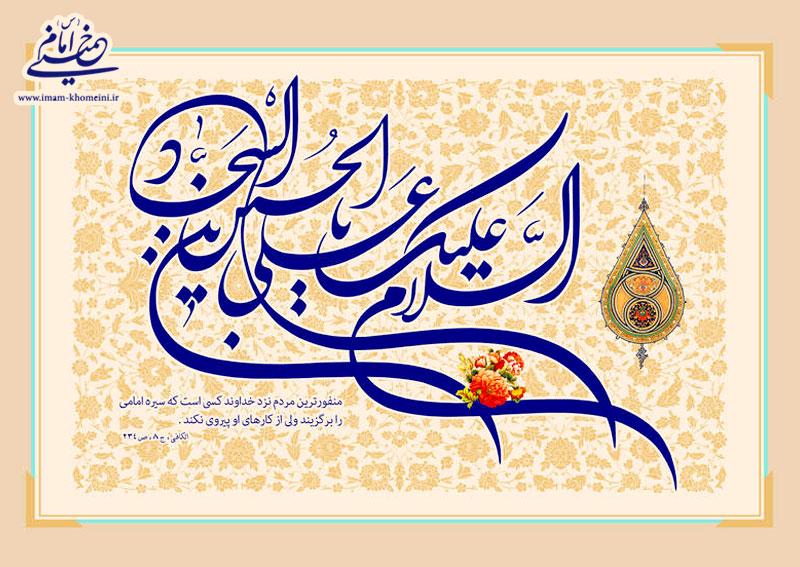 گزیده ای از فرمایشات امام خمینی(س) در مدح و منقبت ابعاد عرفانی شخصیت حضرت زین العابدین علی(ع)