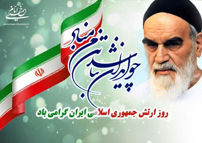 امام خمینی به مناسبت روز ارتش