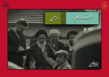 هر روز با امام / ۱ بهمن / نگاهی به اتفاقات دوران حیات امام