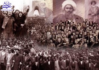 ربط دو گفتمان مشروطه و انقلاب اسلامی