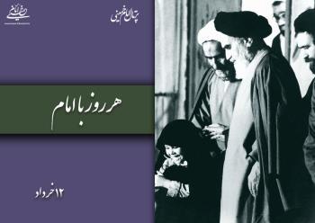 هر روز با امام / ۱۲ خرداد / نگاهی به اتفاقات دوران حیات امام