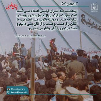 پیوستن به ملت ایران
