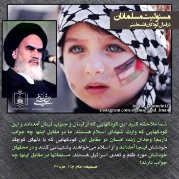 مسئولیت مسلمانان در قبال کودکان فلسطینی