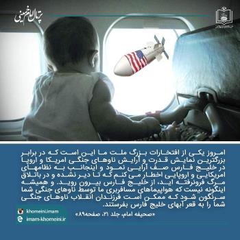 سقوط هواپیمای مسافربری با برخورد موشک ناو امریکایی