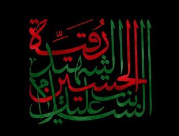 به مناسبت شهادت مظلومانه حضرت رقیه(س)