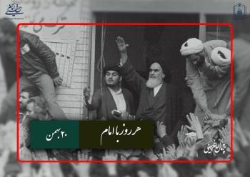 هر روز با امام / ۲۰ بهمن / نگاهی به اتفاقات دوران حیات امام