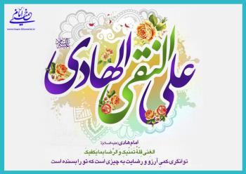 درسی از امام خمینی(س) / امام هادی پاسخ می دهند: از شر چه کسی نباید ایمن بود؟