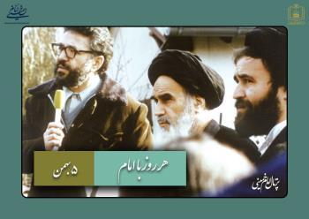 هر روز با امام / ۵ بهمن / نگاهی به اتفاقات دوران حیات امام