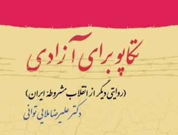 کتاب تکاپو برای آزادی، آزادی خواهی ایرانیان در برابر خودکامگی های زمانه خود را روایت می کند