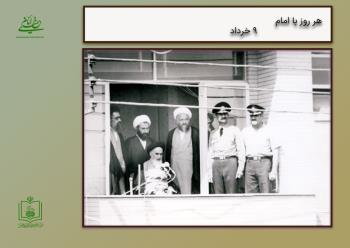 هر روز با امام / ۹ خرداد / نگاهی به اتفاقات دوران حیات امام