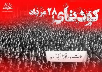 درسی از امام خمینی (س)/ اشارتی به واقعه کودتای ۲۸ مرداد