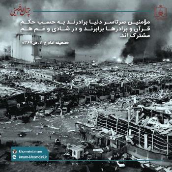 همدردی با مردم لبنان