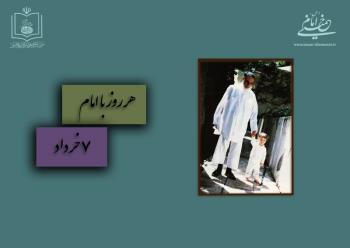 هر روز با امام / ۷ خرداد / نگاهی به اتفاقات دوران حیات امام