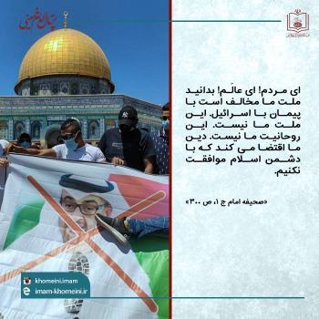 پیمان امارات و رژیم صهیونیستی اسرائیل