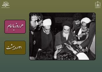 هر روز با امام / ۳۱ اردیبهشت / نگاهی به اتفاقات دوران حیات امام