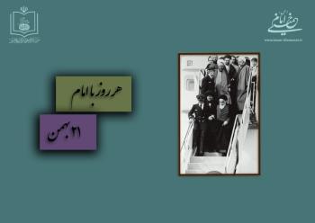 هر روز با امام / ۲۱ بهمن / نگاهی به اتفاقات دوران حیات امام