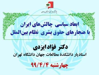 نشست «ابعاد سیاسی چالش های ایران با هنجارهای حقوق بشری نظام بین الملل» برگزار می شود