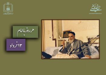 هر روز با امام / ۱۳ خرداد / نگاهی به اتفاقات دوران حیات امام