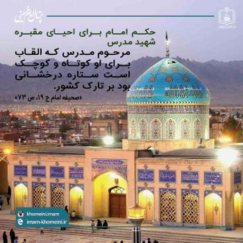 احیای مقبره شهید مدرس