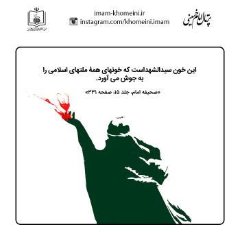 خون سید الشهدا(ع)