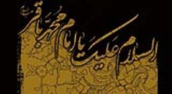 چهل حدیث نورانی از امام باقر علیه السلام