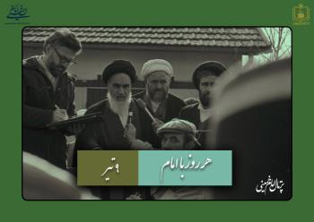 هر روز با امام / ۹ تیر / نگاهی به اتفاقات دوران حیات امام