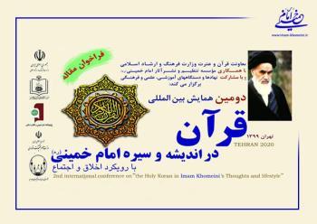 مهلت ارسال آثار به دومین همایش بین المللی قرآن در اندیشه و سیره امام خمینی(س) با رویکرد اخلاق و اجتماع تمدید شد