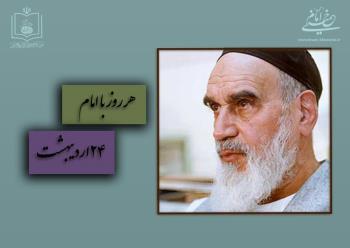 هر روز با امام / ۲۴ اردیبهشت / نگاهی به اتفاقات دوران حیات امام