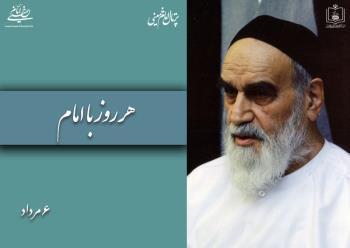 هر روز با امام / ۶ مرداد / نگاهی به اتفاقات دوران حیات امام