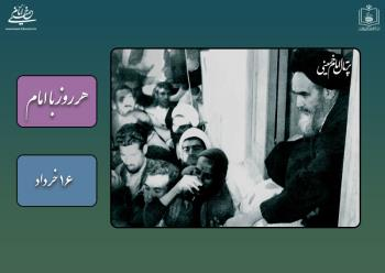 هر روز با امام / ۱۶ خرداد / نگاهی به اتفاقات دوران حیات امام