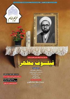 نشریه حریم امام شماره 406