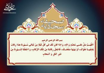 عفو و بخشش در ماه رمضان