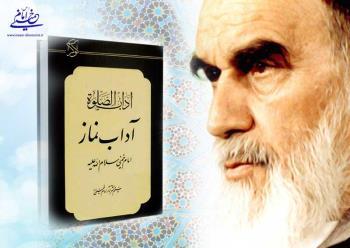 توصیه های اخلاقی حضرت امام در حاشیه اهدای کتاب آداب الصلوه