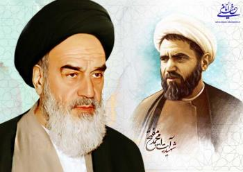 پیام امام در تسلیت شهادت و تجلیل از شخصیت شهید دکتر مفتح