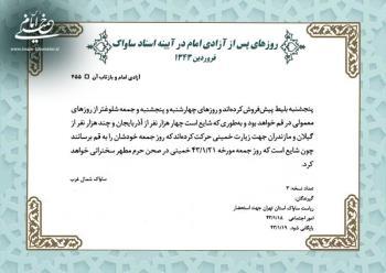 نگاهی به اسناد ساواک در مورد حال و هوای روزهای بعد از آزادی امام در فروردین ۴۳