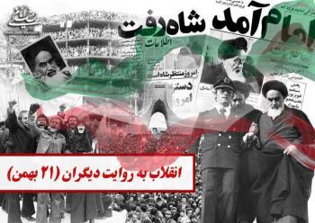 انقلاب به روایت دیگران (۲۱ بهمن ۱۳۵۷)