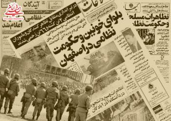 اعلام نخستین حکومت نظامی در دوران انقلاب اسلامی /  موضع گیری امام خمینی (س)