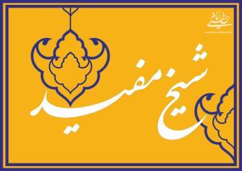 به مناسبت روز گرامیداشت شیخ مفید