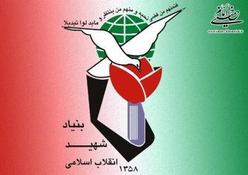 روزشمار/ سالروز تاسیس بنیاد شهید انقلاب اسلامی