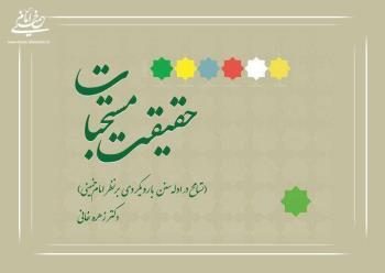کتاب تسامح در ادله سنن با رویکردی بر نظر امام خمینی منتشر شد
