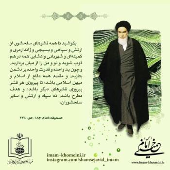 ارزیابی شرایط ایران