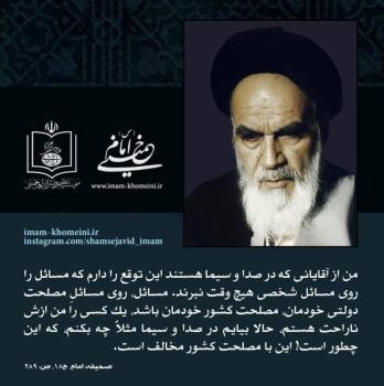 لزوم حفظ موازین اسلامی و آبروی افراد در صدا و سیما