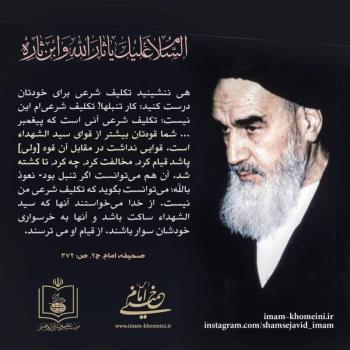 قیام سیدالشهداء هم برای تشکیل حکومت بود