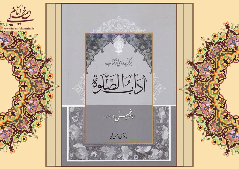 گفتاری اجمالی در باب کتاب «آداب الصلوة» امام خمینی (س)