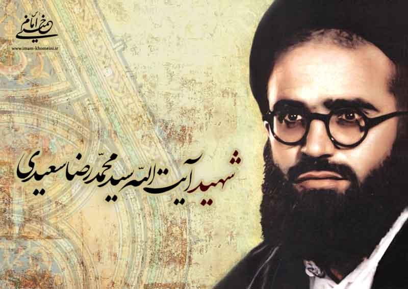شهید آیت الله سعیدی