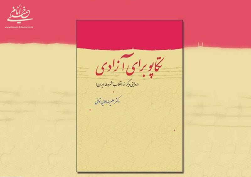 کتاب تکاپو برای آزادی