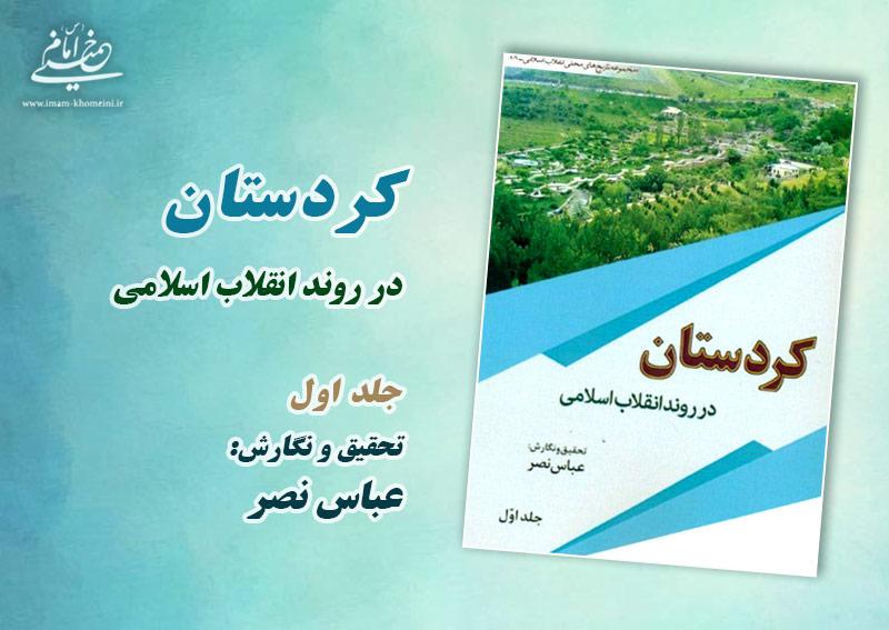 به همت موسسه تنظیم و نشر آثار امام خمینی، کتاب کردستان در انقلاب منتشر شد
