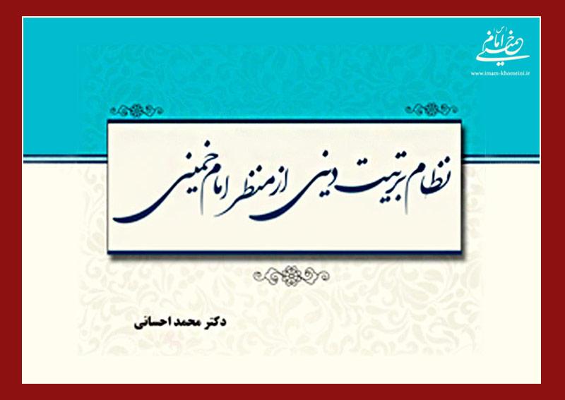 کتاب نظام تربیت دینی از منظر امام خمینی، حل مشکلات جهان اسلام را در بازگشت به هویت دینی و فرهنگی اسلامی می داند
