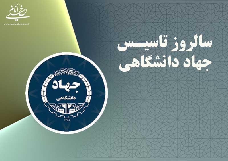 تدبیر امام در پیوند دانشگاه و جامعه؛ هدف از تشکیل جهاد دانشگاهی، عینیت بخشیدن به آرمان های انقلاب اسلامی در سطح دانشگاه ها بود